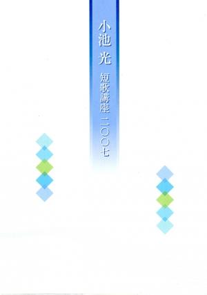 g3koiketankakouza2007103