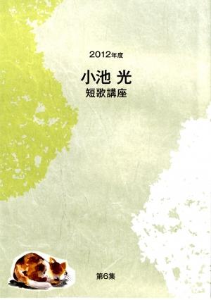 g8koiketankakouza2012113