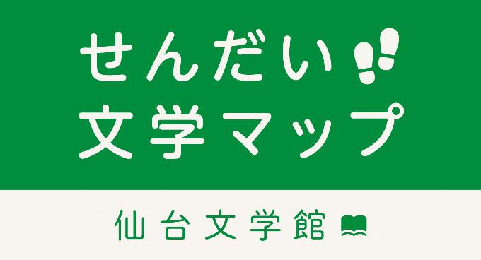 仙台文学館マップ