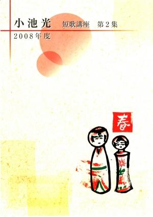 g4koike tankakouza2008101