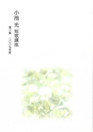 g5koiketankokouza2009109