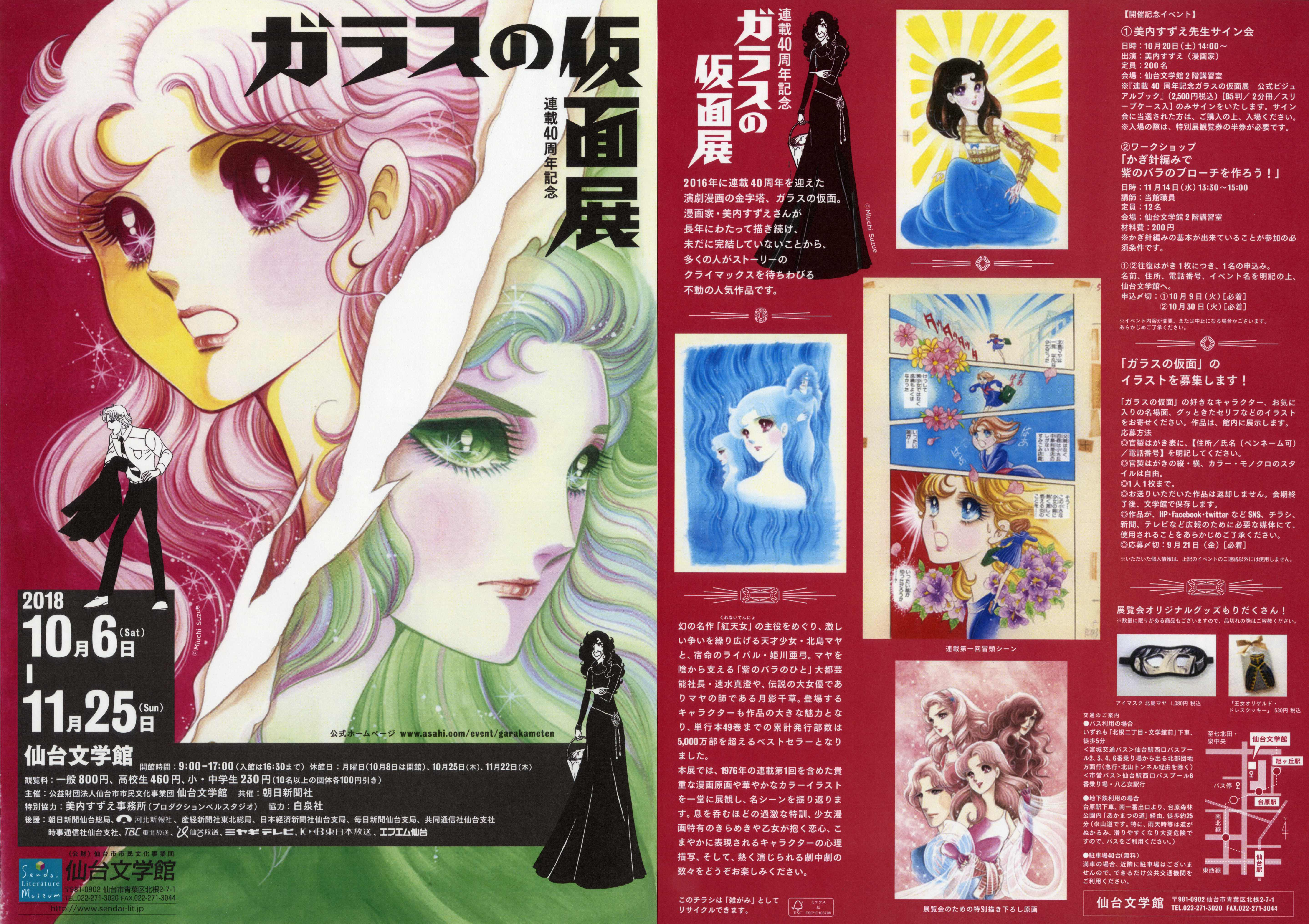 連載40周年記念 ガラスの仮面展仙台文学館